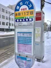 「4条11丁目」バス停留所