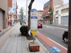 「飯田町」バス停留所