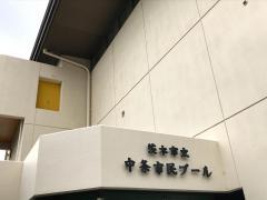 茨木市立中条市民プール