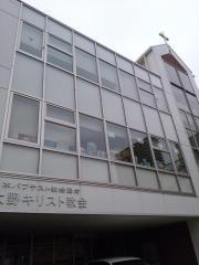 日本バプテスト教会連合 大野キリスト教会