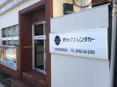 オリックスレンタカー近鉄奈良駅東口店