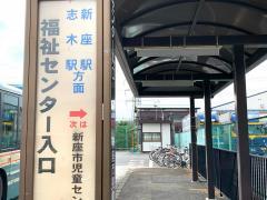 「福祉センター入口」バス停留所