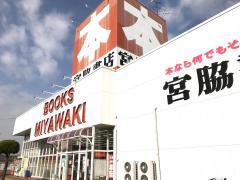 宮脇書店 東岡山店