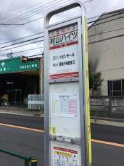 「村山ハイツ」バス停留所