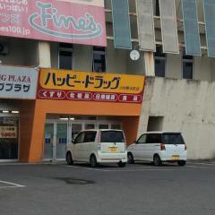 ハッピードラッグ小中野大町店