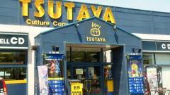TSUTAYA倉吉店