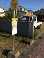 「湯ノ里」バス停留所