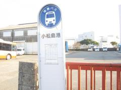 「小松島港」バス停留所