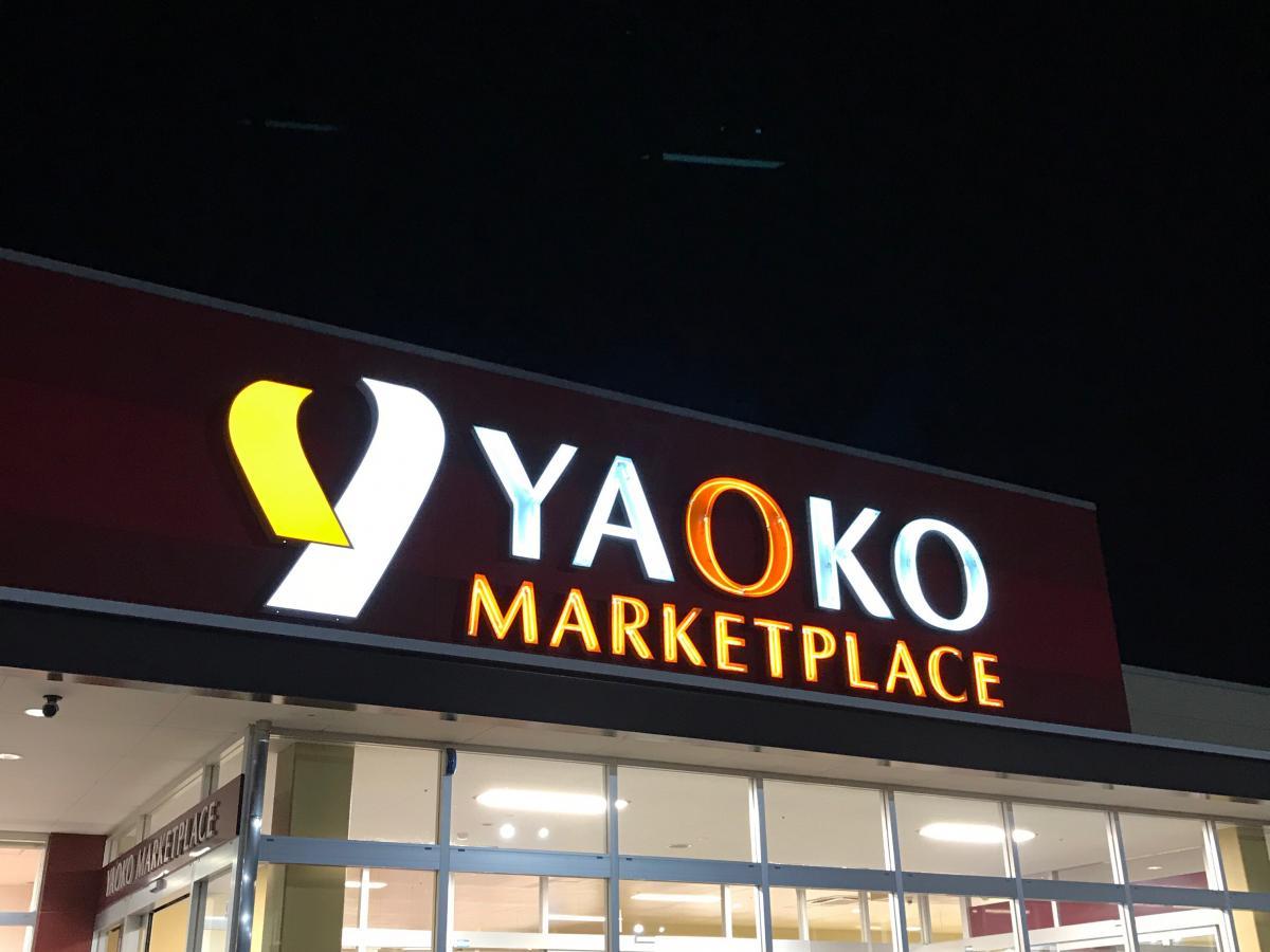 ヤオコー 前橋 箱田