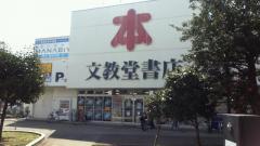 文教堂 茅ヶ崎円蔵店