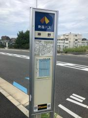 「神野(堺)」バス停留所