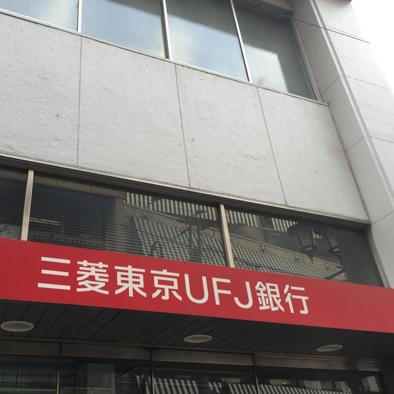 三菱ufj 支店 382