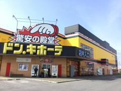 ドン・キホーテ 函館七重浜店