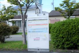 「中二番町」バス停留所