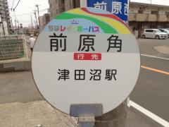 「前原角」バス停留所