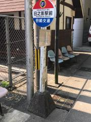 「日の影駅前」バス停留所