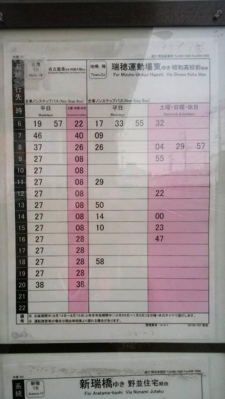 時刻 表 市バス アプリ 名古屋 名古屋市バス