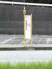 「牛田新町四丁目」バス停留所