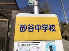 「砂谷中学校」バス停留所