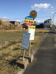 「弥次ケ湯温泉」バス停留所