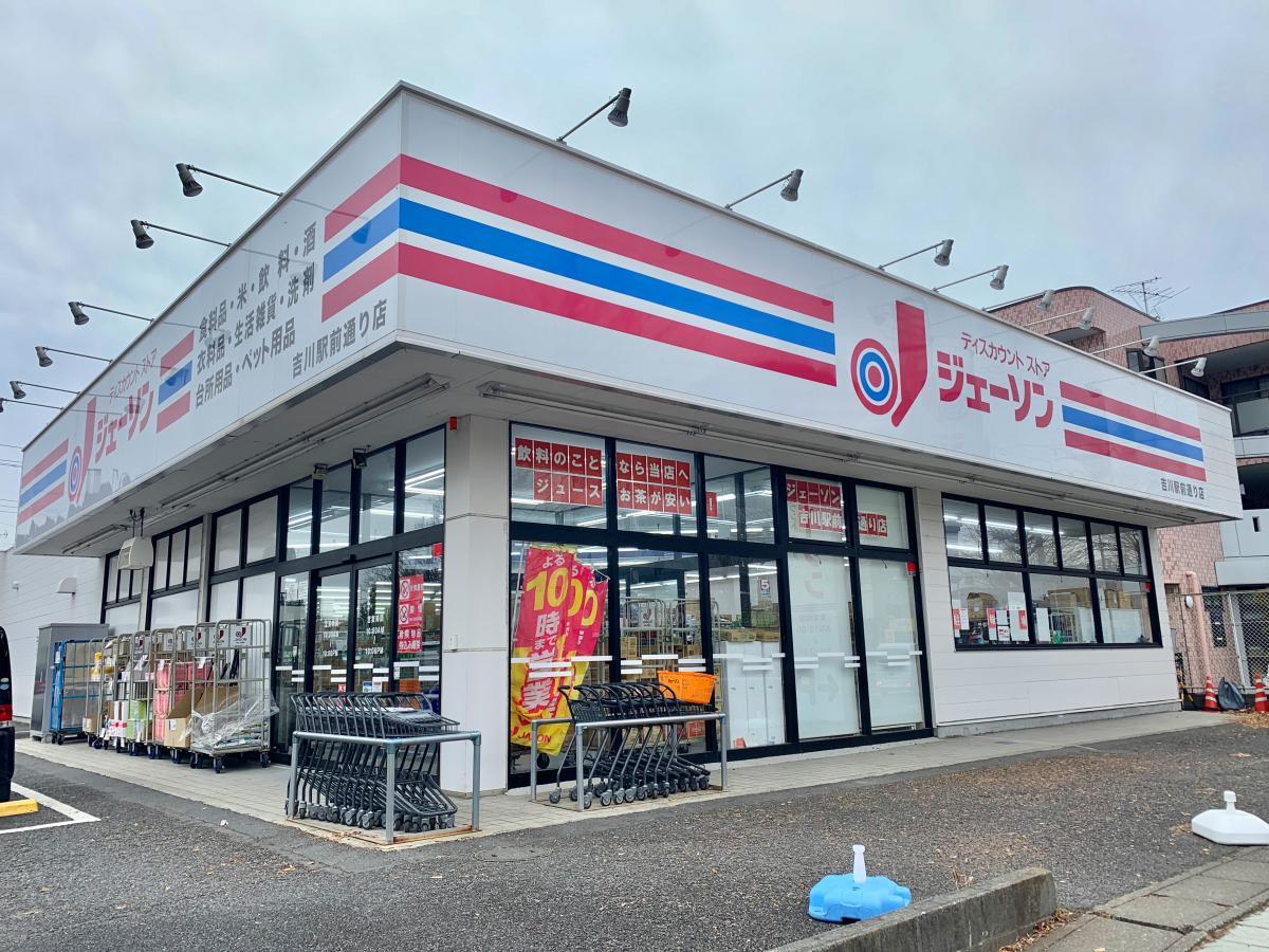 ジェーソン 吉川駅前通り店の店舗建物外観全景