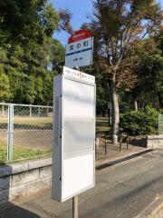 「宮の町(北九州市)」バス停留所