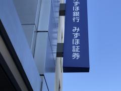 みずほ証券株式会社 逗子支店