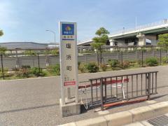 「塩浜町」バス停留所
