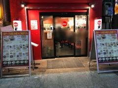 天下一品 上野アメ横店