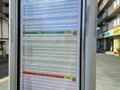 「同志社香里」バス停留所
