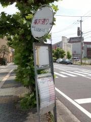 「福沢通り」バス停留所