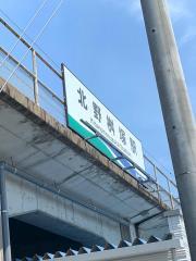 北野桝塚駅