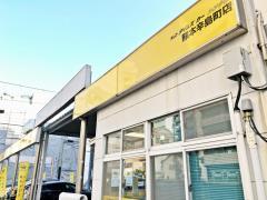 タイムズカーレンタル熊本辛島町店