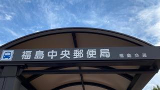 「福島中央郵便局」バス停留所