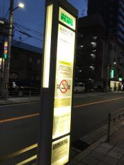 「山之内三丁目」バス停留所