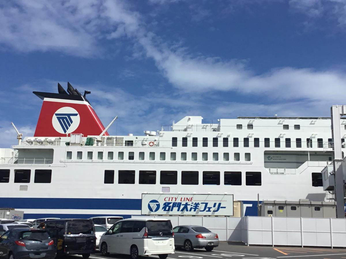 新門司港フェリーターミナル