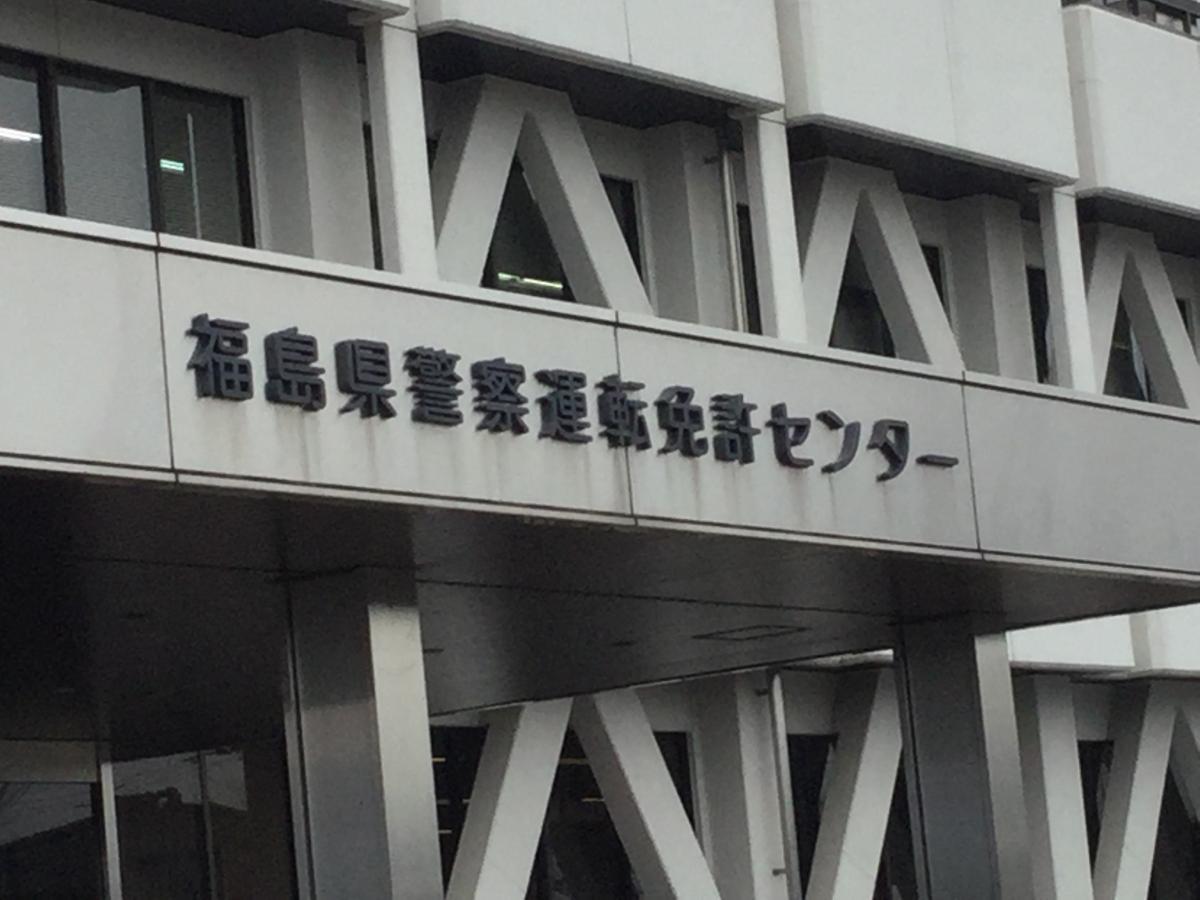 センター 免許 福島 運転