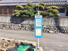 「本田口」バス停留所