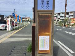 「江津三丁目」バス停留所