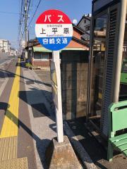 「上平原」バス停留所