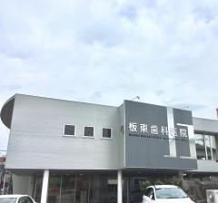 板東歯科医院