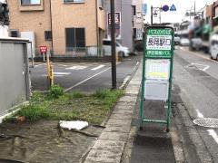「長岡駅口」バス停留所