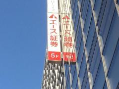 エース証券株式会社 福岡支店
