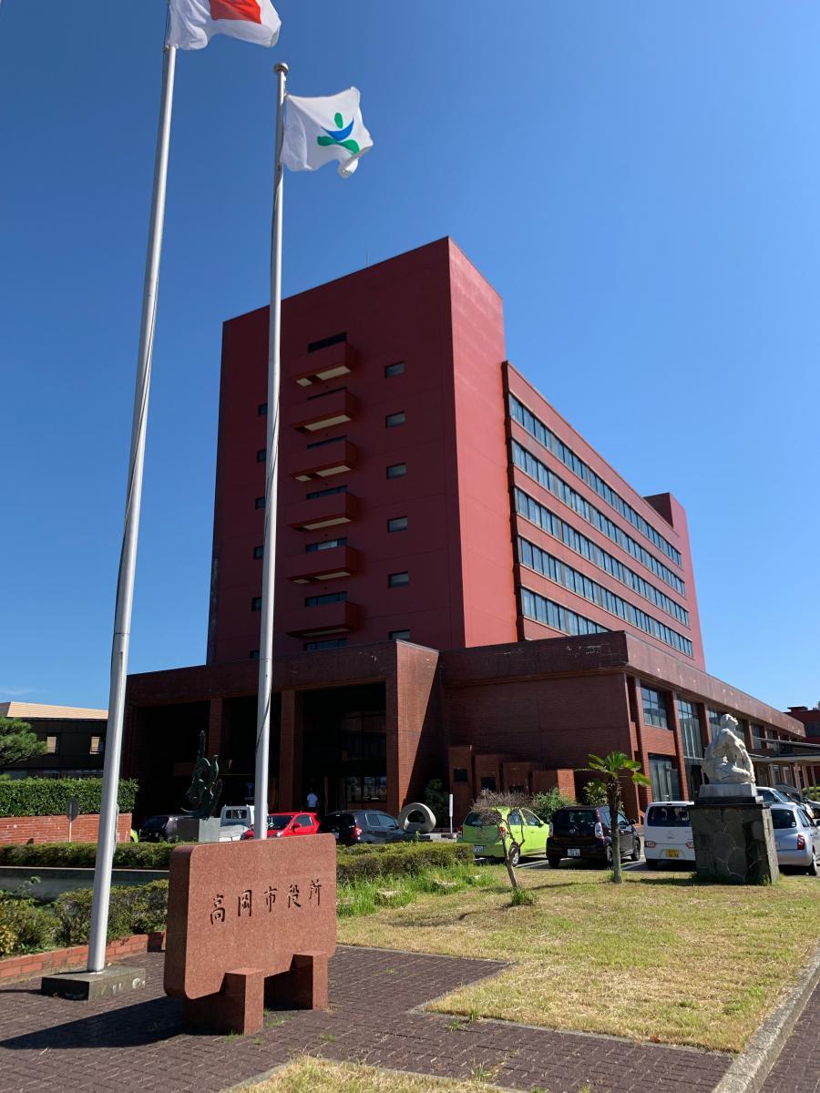 高岡市役所