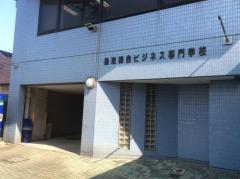 鳥取総合ビジネス専門学校