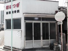 高田接骨院