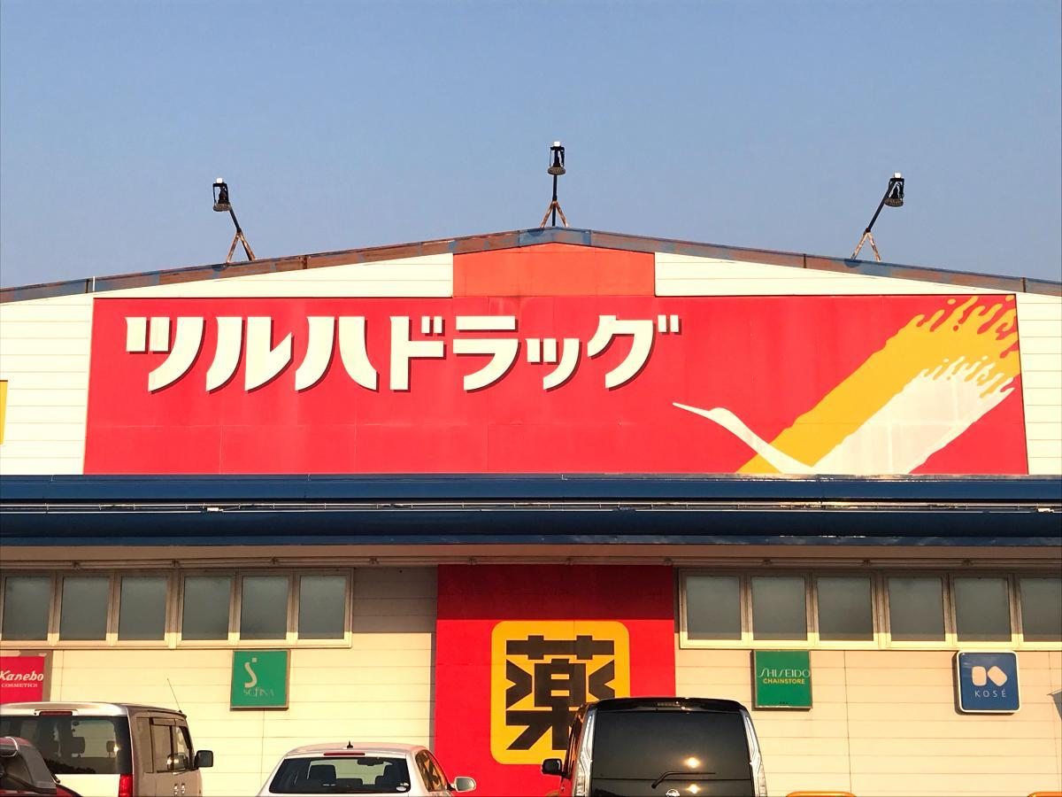 ツルハドラッグ男鹿店