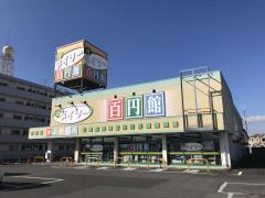ザ・ダイソー 土浦高津店