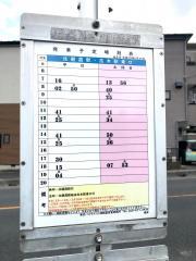 「積水住宅」バス停留所