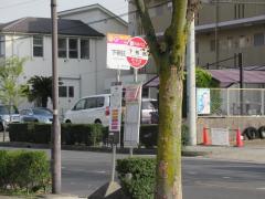 「下鴨田」バス停留所